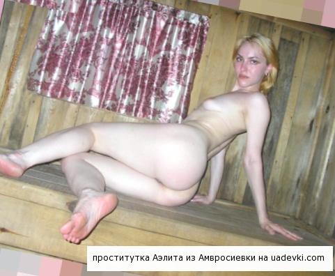 проститутки амвросиевка