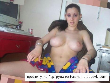 проститутки Изюма Гертруда