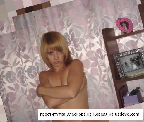 проститутки Ковеля Элеонора
