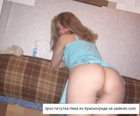 проститутки Краснограда Нина