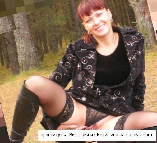 проститутки Нетишина Виктория