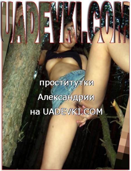 проститутки Александрии