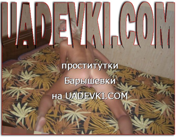 проститутки Барышевки