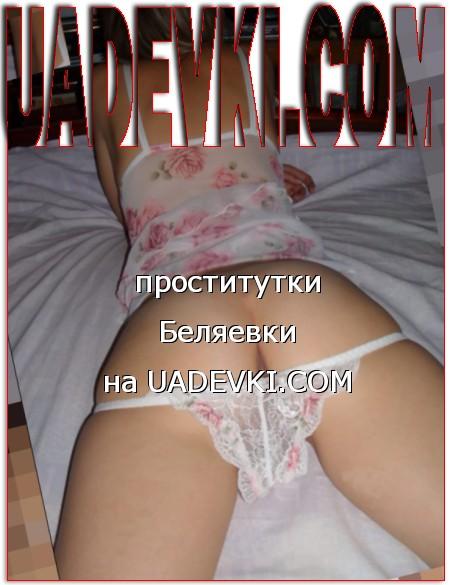 проститутки Беляевки