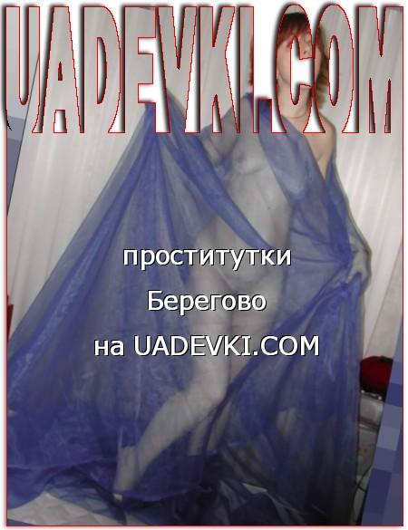 проститутки Берегово