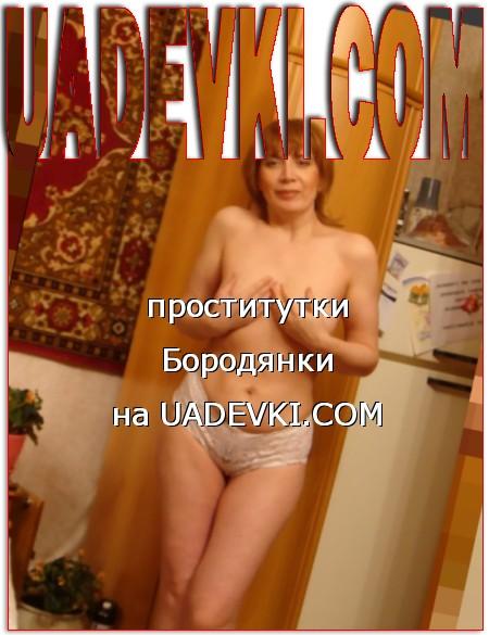 проститутки Бородянки