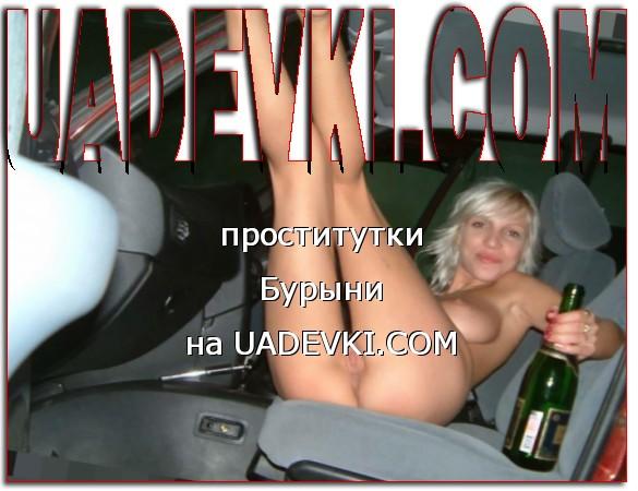 проститутки Бурыни