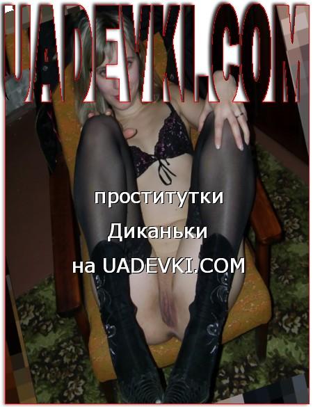 проститутки Диканьки