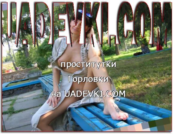 проститутки Горловки