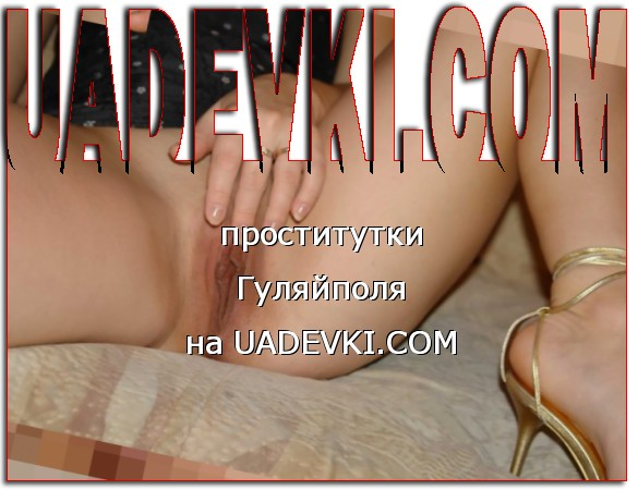 проститутки Гуляйполя