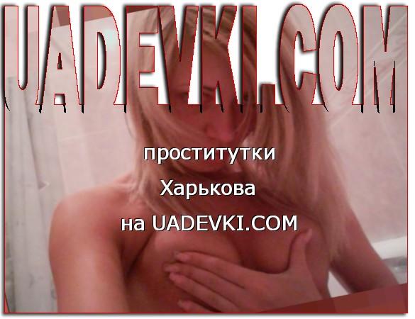 проститутки Харькова