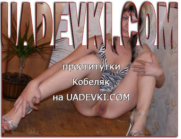 проститутки Кобеляк