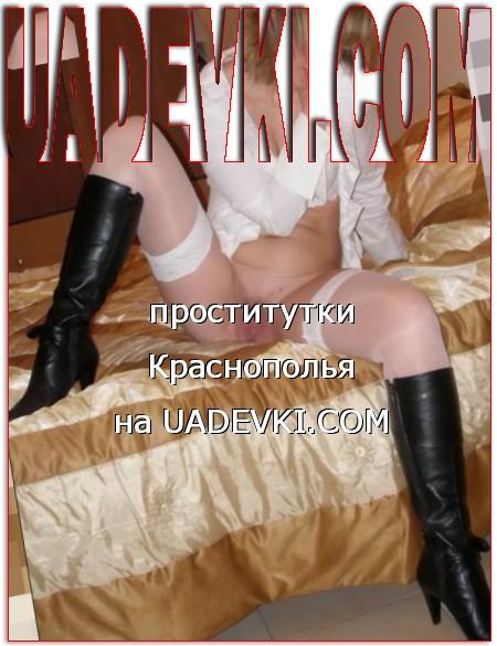 проститутки Краснополья