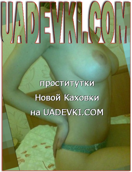 проститутки Новой Каховки