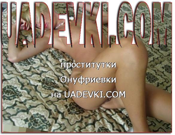 проститутки Онуфриевки