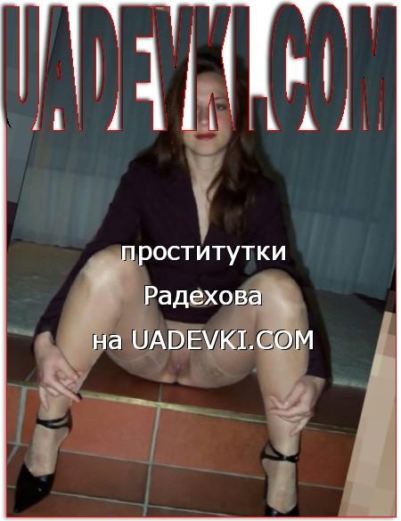 проститутки Радехова