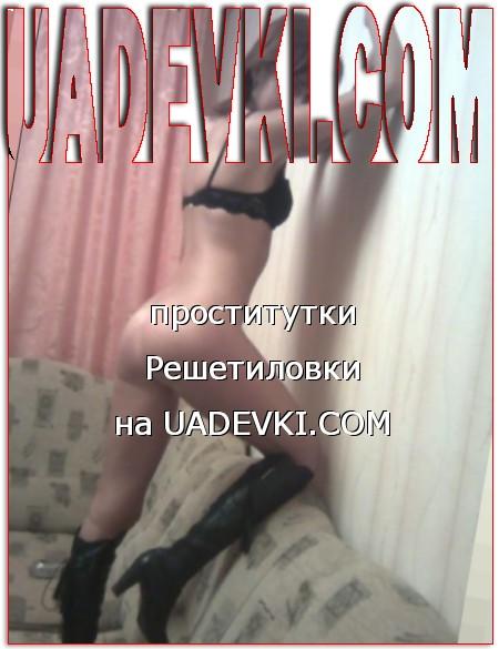 проститутки Решетиловки