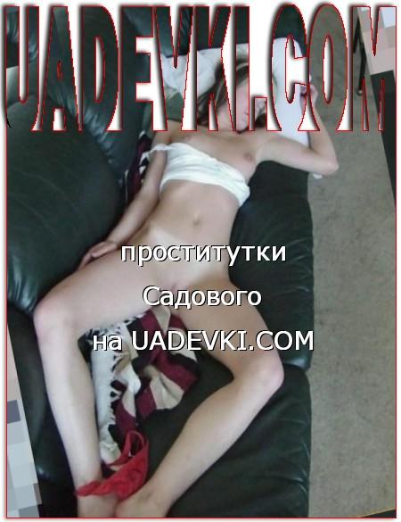 проститутки Садового
