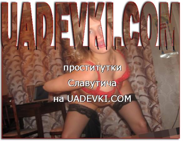 проститутки Славутича