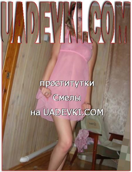 проститутки Смелы