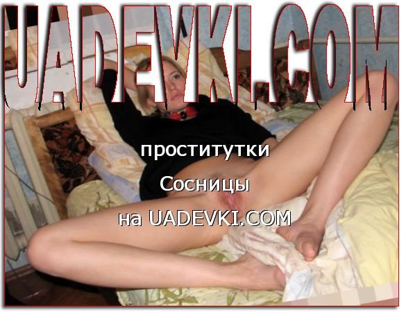 проститутки Сосницы