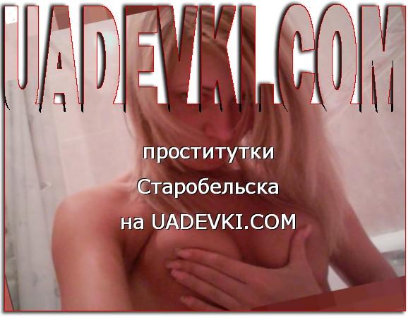 проститутки Старобельска