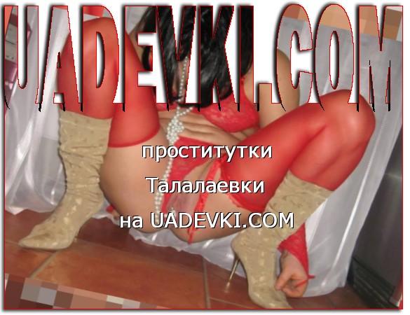 проститутки Талалаевки