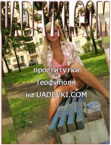 проститутки Теофиполя