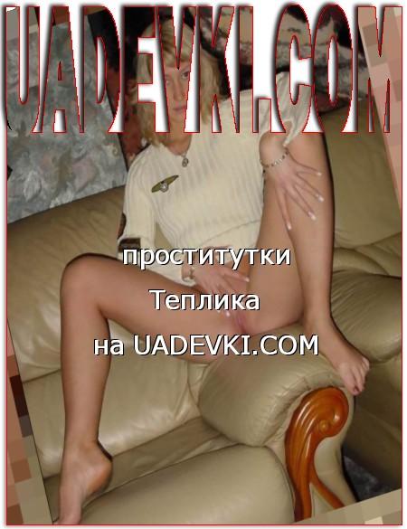 проститутки Теплика