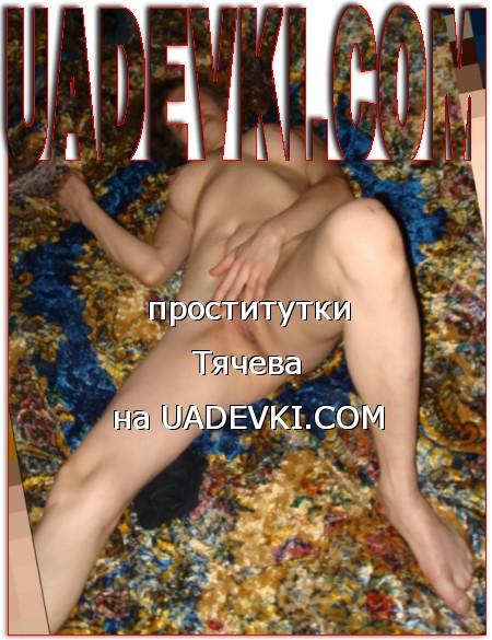 проститутки Тячева