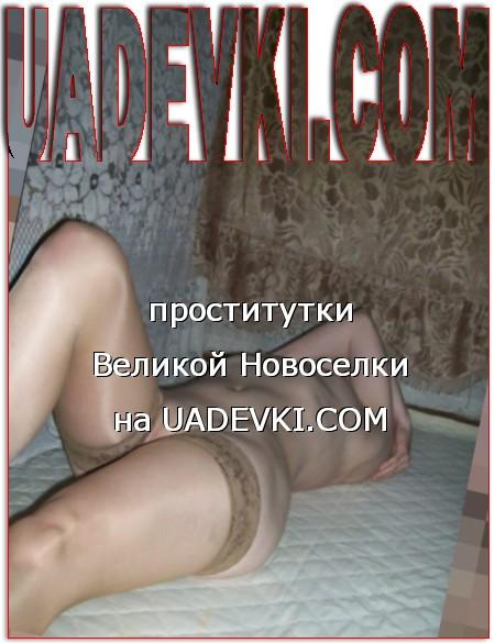 проститутки Великой Новоселки