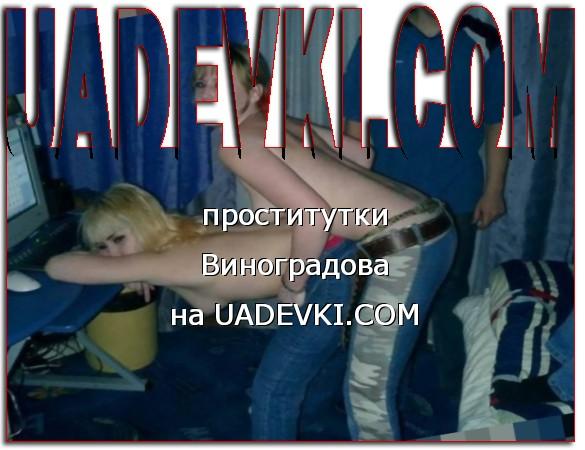 проститутки Виноградова