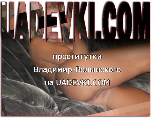 проститутки Владимир-Волынского