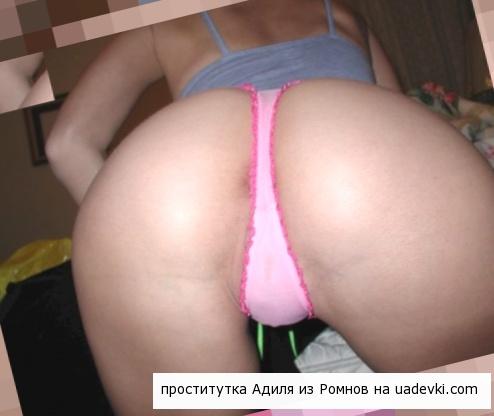 проститутки Ромнов Адиля