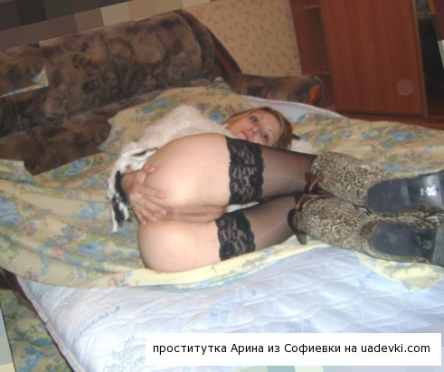 проститутки Софиевки Арина