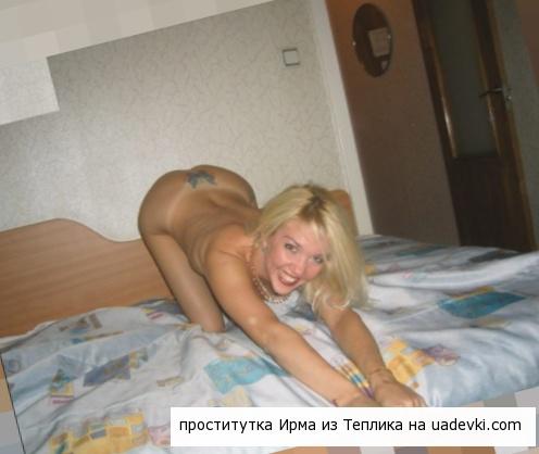 проститутки Теплика Ирма