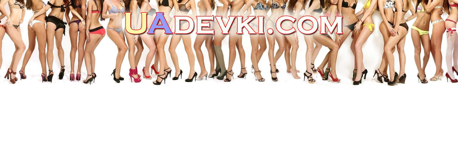 UADEVKI.COM