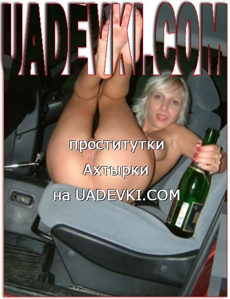 проститутки Ахтырки