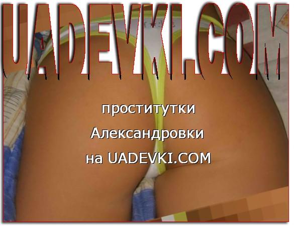 проститутки Александровки