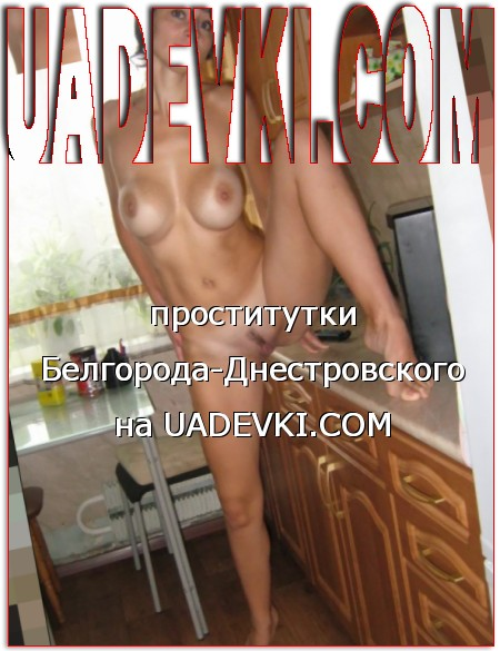 проститутки Белгорода-Днестровского
