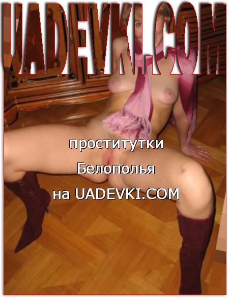 проститутки Белополья