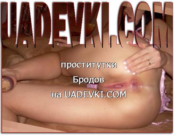 проститутки Бродов