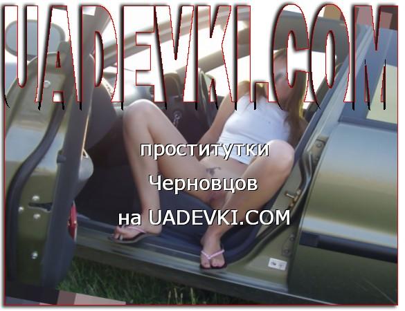 проститутки Черновцов