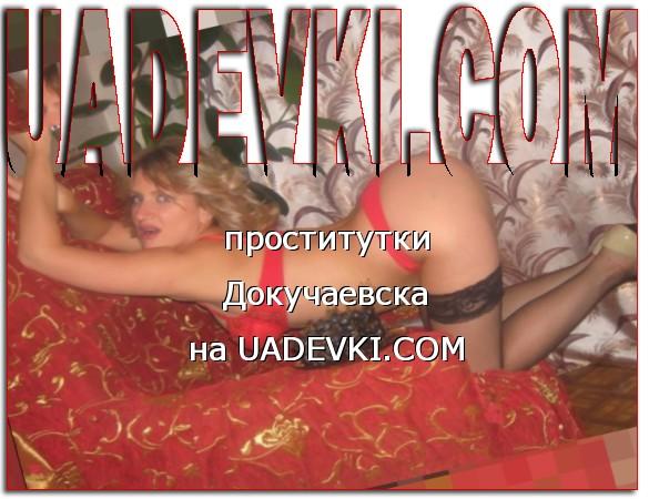 проститутки Докучаевска