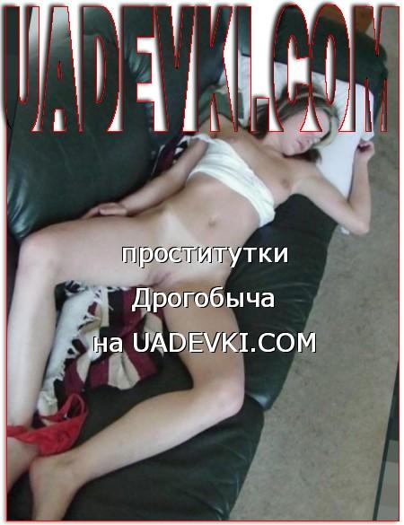 проститутки Дрогобыча