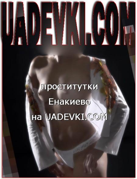 проститутки Енакиево