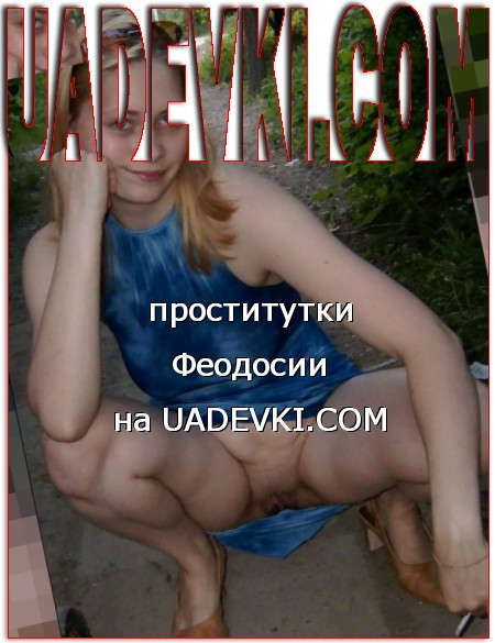 проститутки Феодосии