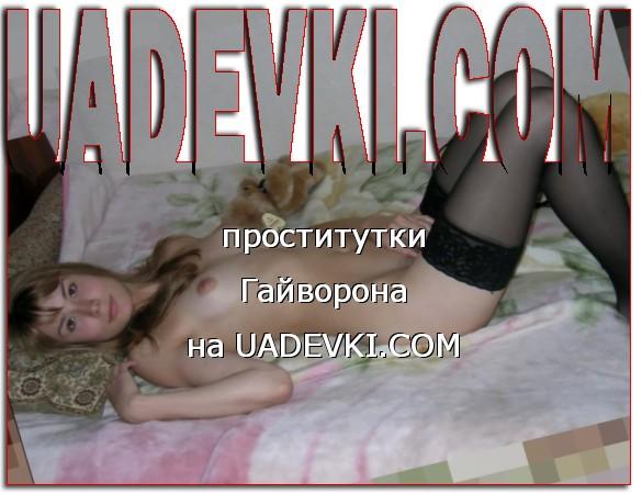 проститутки Гайворона