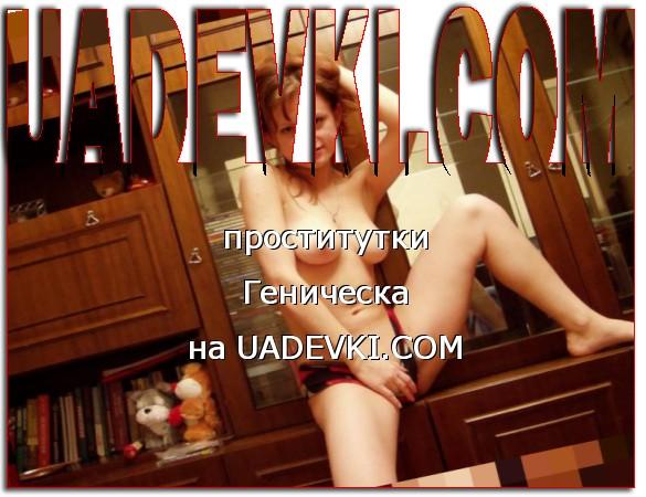 проститутки Геническа