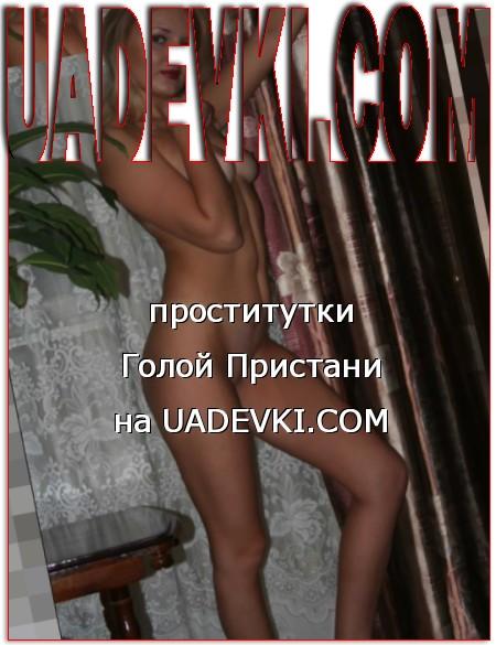 проститутки Голой Пристани